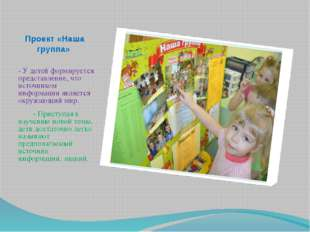 Проект «Наша группа» - У детей формируется представление, что источником инфо
