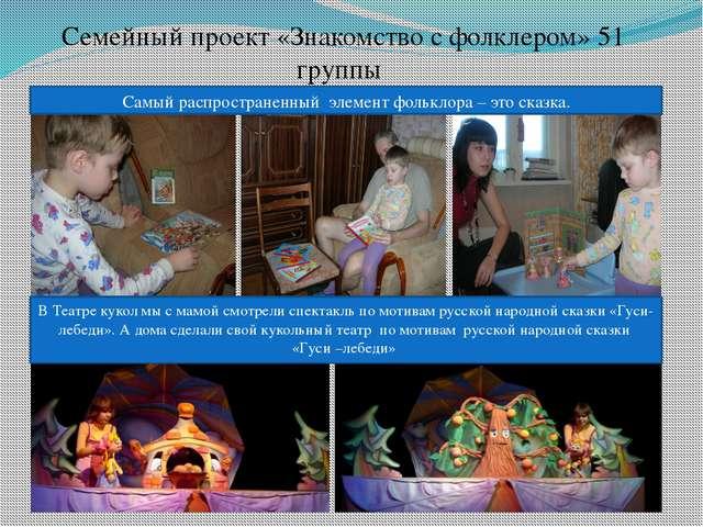 Самый распространенный элемент фольклора – это сказка. В Театре кукол мы с ма...