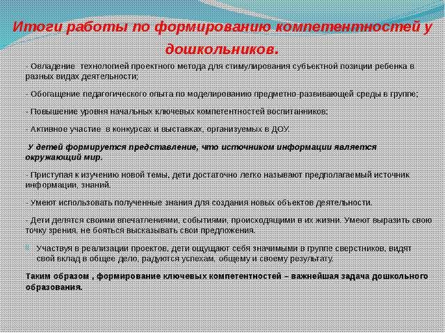 Итоги работы по формированию компетентностей у дошкольников. - Овладение техн...