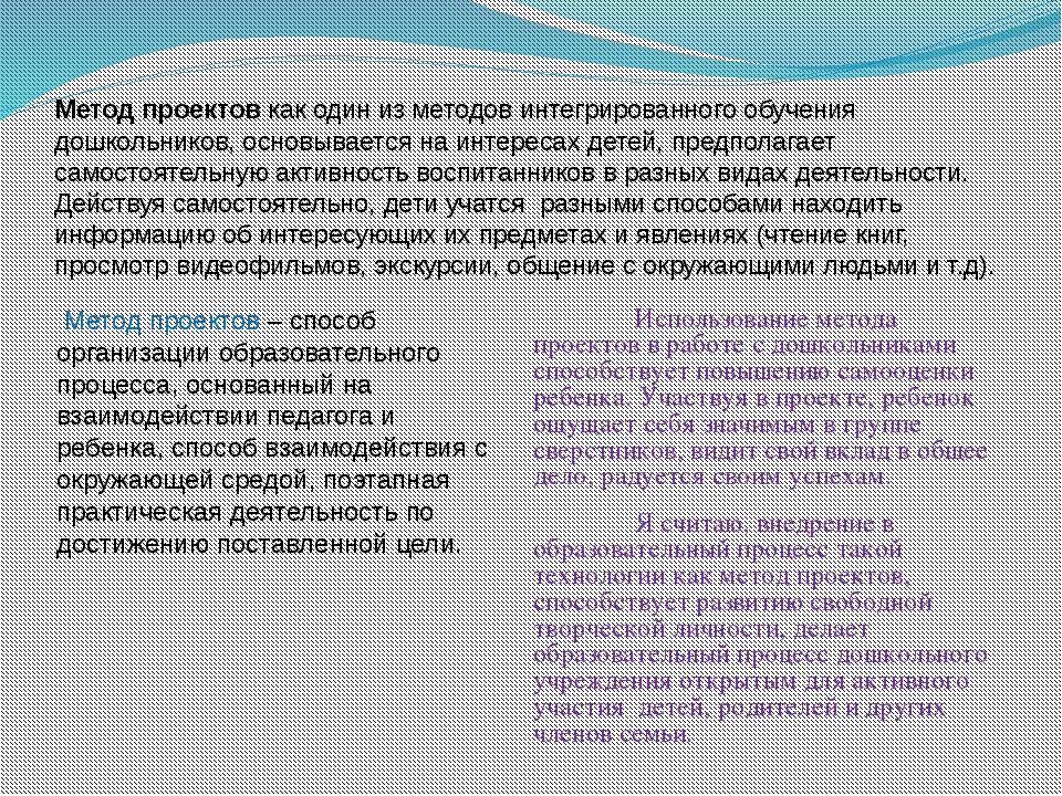 Метод проектов как один из методов интегрированного обучения дошкольников, ос...