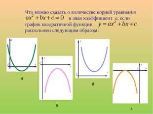 Что можно сказать о количестве корней уравнения и зная коэффициент а, если гр