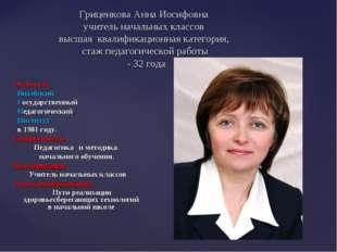 Гриценкова Анна Иосифовна учитель начальных классов высшая квалификационная к