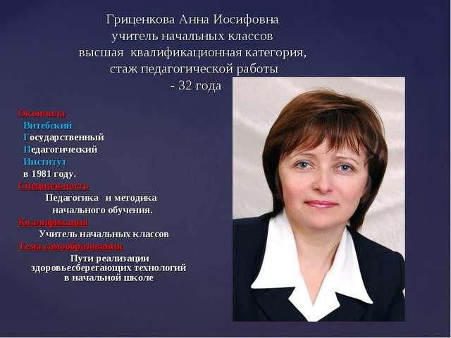 Гриценкова Анна Иосифовна учитель начальных классов высшая квалификационная к...