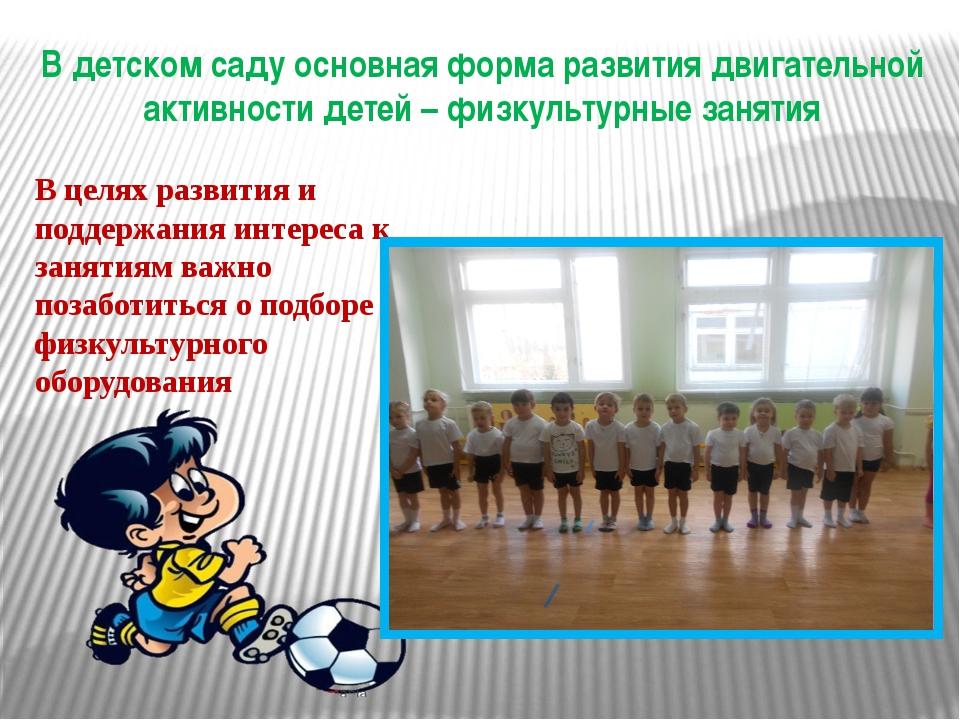 В детском саду основная форма развития двигательной активности детей – физкул...