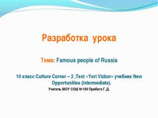 Разработка урока Тема: Famous people of Russia 10 класс Culture Corner – 2 ,
