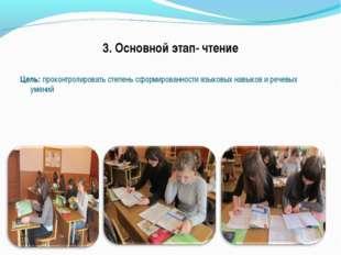 3. Основной этап- чтение Цель: проконтролировать степень сформированности язы