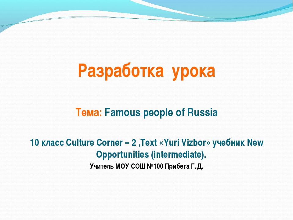 Разработка урока Тема: Famous people of Russia 10 класс Culture Corner – 2 ,...