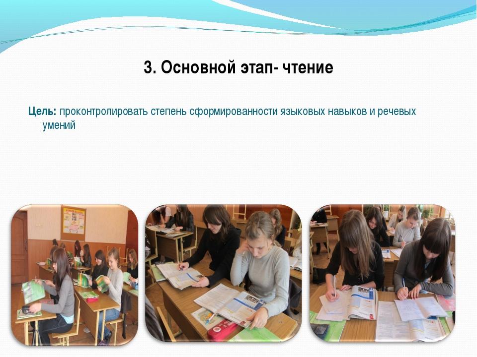 3. Основной этап- чтение Цель: проконтролировать степень сформированности язы...