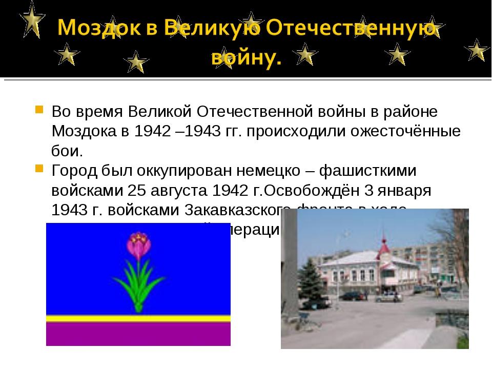 Во время Великой Отечественной войны в районе Моздока в 1942 –1943 гг. происх...