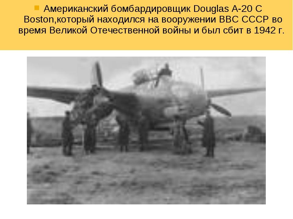 Американский бомбардировщик Douglas A-20 C Boston,который находился на вооруж...