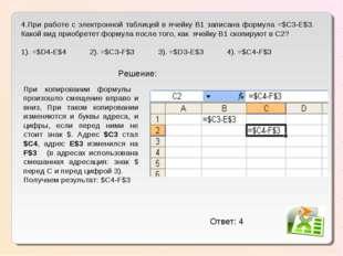 4.При работе с электронной таблицей в ячейку В1 записана формула =$С3-E$3. Ка