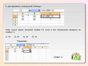 5. Дан фрагмент электронной таблицы : Чему станет равно значение ячейки С2, е