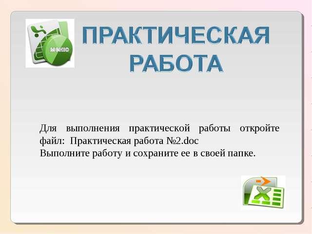 Для выполнения практической работы откройте файл: Практическая работа №2.doc...