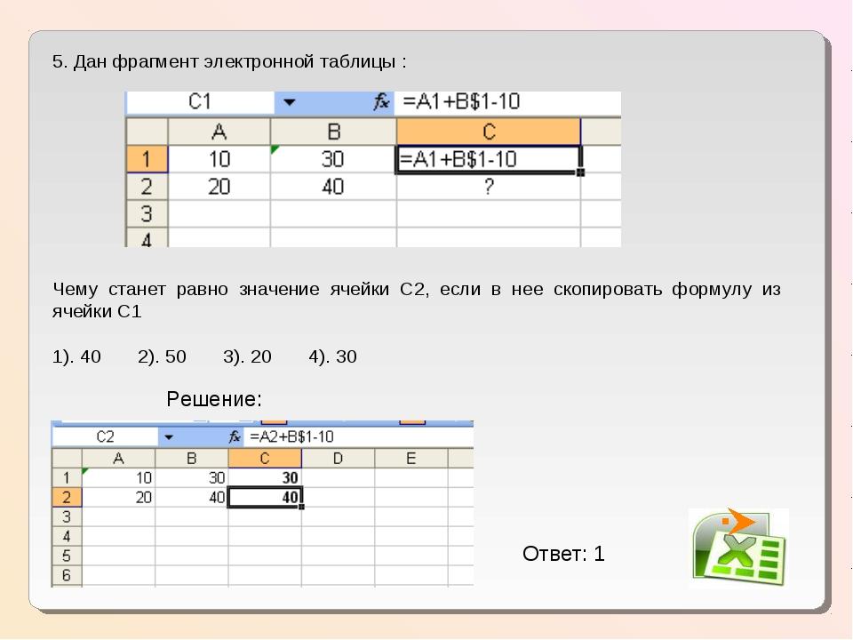 5. Дан фрагмент электронной таблицы : Чему станет равно значение ячейки С2, е...