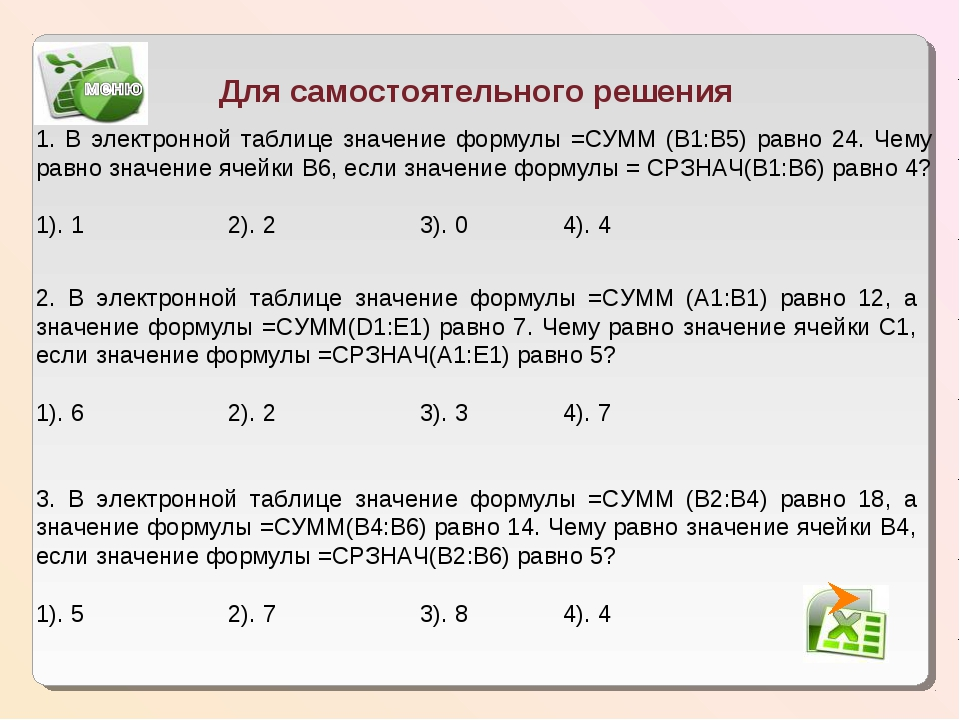 1. В электронной таблице значение формулы =СУММ (B1:B5) равно 24. Чему равно...