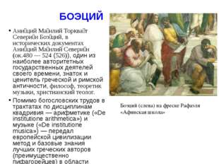 БОЭЦИЙ Ани́ций Ма́нлий Торква́т Севери́н Боэ́ций, в исторических документах А