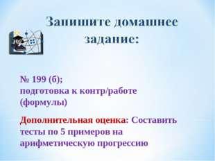 № 199 (б); подготовка к контр/работе (формулы) Дополнительная оценка: Состав