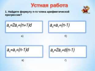 1. Найдите формулу n-го члена арифметической прогрессии? a) б) в) г)