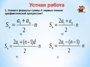 1. Укажите формулы суммы n первых членов арифметической прогрессии? a) б) в) г)