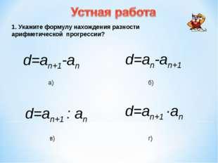 1. Укажите формулу нахождения разности арифметической прогрессии? a) б) в) г)