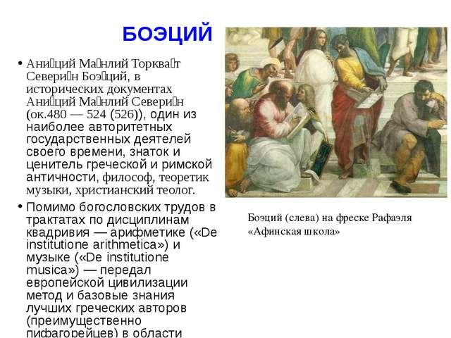 БОЭЦИЙ Ани́ций Ма́нлий Торква́т Севери́н Боэ́ций, в исторических документах А...