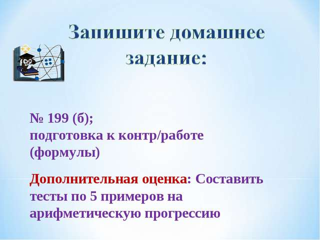 № 199 (б); подготовка к контр/работе (формулы) Дополнительная оценка: Состав...