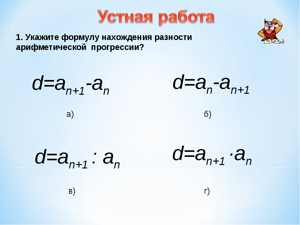 1. Укажите формулу нахождения разности арифметической прогрессии? a) б) в) г)...