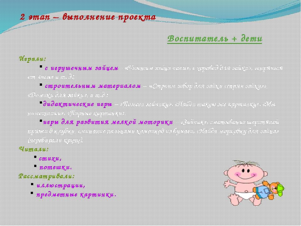 2 этап – выполнение проекта Воспитатель + дети Играли: с игрушечным зайцем -...