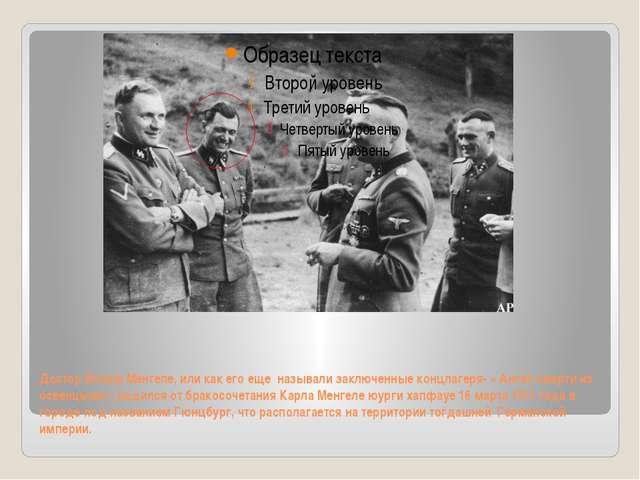 Доктор Йозеф Менгеле, или как его еще называли заключенные концлагеря- « Анге...
