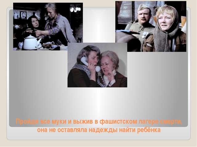 Пройдя все муки и выжив в фашистском лагере смерти, она не оставляла надежды...