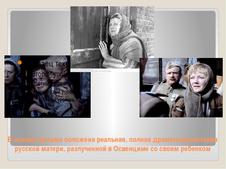 В основу фильма положена реальная, полная драматизма история русской матери,...