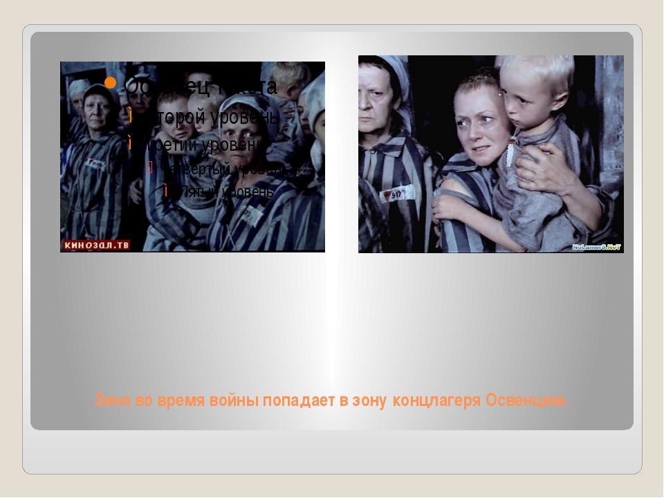 Зина во время войны попадает в зону концлагеря Освенцим.