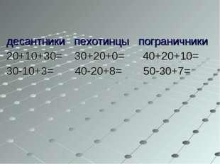 десантники пехотинцы пограничники 20+10+30= 30+20+0= 40+20+10= 30-10+3= 40-20