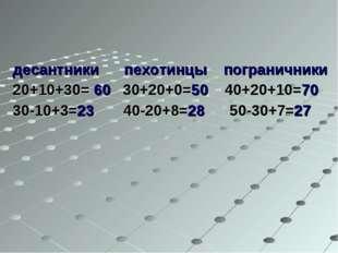 десантники пехотинцы пограничники 20+10+30= 60 30+20+0=50 40+20+10=70 30-10+3