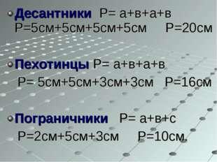 Десантники Р= а+в+а+в Р=5см+5см+5см+5см Р=20см Пехотинцы Р= а+в+а+в Р= 5см+5с