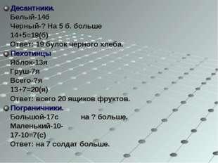 Десантники. Белый-14б Черный-? На 5 б. больше 14+5=19(б) Ответ: 19 булок черн