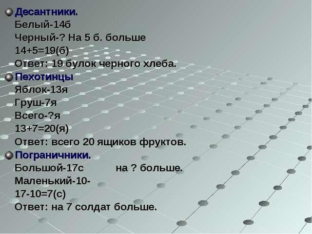 Десантники. Белый-14б Черный-? На 5 б. больше 14+5=19(б) Ответ: 19 булок черн...