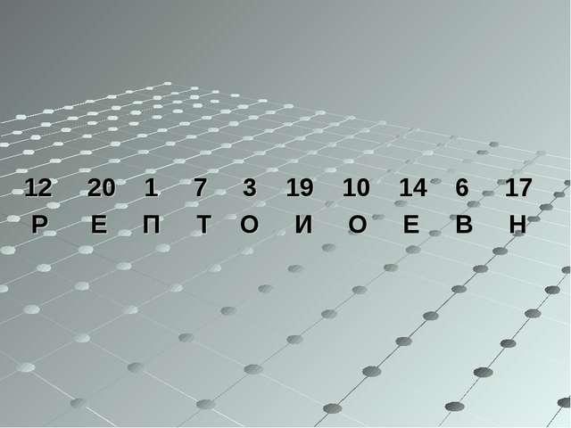 12 20 1 7 3 19 10 14 6 17 Р Е П Т О И О Е В Н