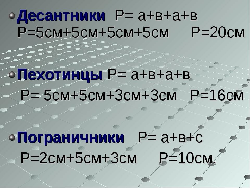 Десантники Р= а+в+а+в Р=5см+5см+5см+5см Р=20см Пехотинцы Р= а+в+а+в Р= 5см+5с...