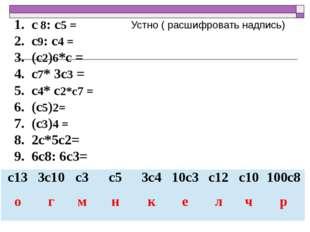 1. с8: с5= 2. с9: с4= 3. (с2)6*с = 4. с7* 3с3= 5. с4* с2*с7= 6. (с5)2= 7