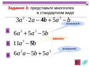 Б В А Задание 3: представьте многочлен в стандартном виде ПОДУМАЙ! ВЕРНО! ПО