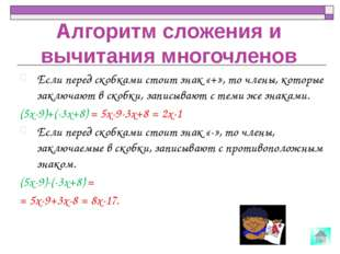 Проверьте себя: 1 вариант: А) (11a-b+51)+(-5a-b)=6а-2b+51 С) (-5a-c+12)-(13a+
