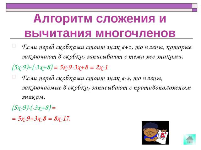 Проверьте себя: 1 вариант: А) (11a-b+51)+(-5a-b)=6а-2b+51 С) (-5a-c+12)-(13a+...