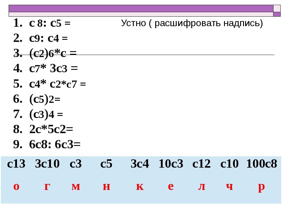 1. с8: с5= 2. с9: с4= 3. (с2)6*с = 4. с7* 3с3= 5. с4* с2*с7= 6. (с5)2= 7...
