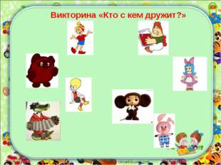Викторина «Кто с кем дружит?» corowina.ucoz.com