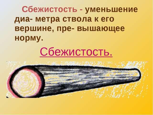 Сбежистость - уменьшение диа- метра ствола к его вершине, пре- вышающее норм...