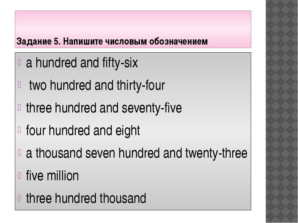 Задание 5. Напишите числовым обозначением a hundred and fifty-six two hundred...
