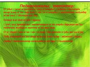 Педагогикалық тетіктер: Оқудың қалай жүретінін түсіну, оқытудың қолайлы стиль