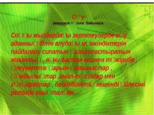 Оқу заманауи түсінік бойынша Соңғы жылдардағы зерттеулерде оқу адамның білім