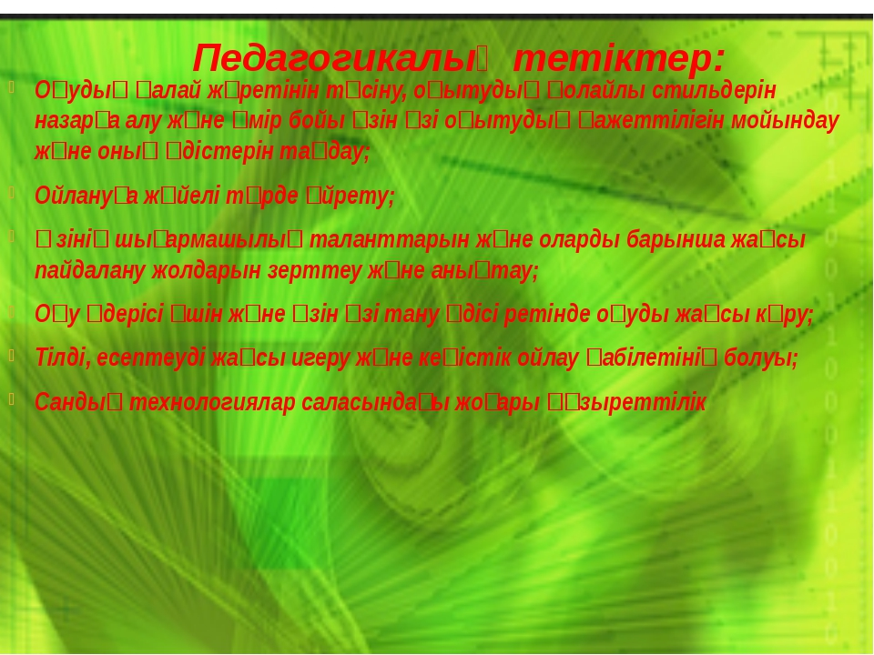 Педагогикалық тетіктер: Оқудың қалай жүретінін түсіну, оқытудың қолайлы стиль...